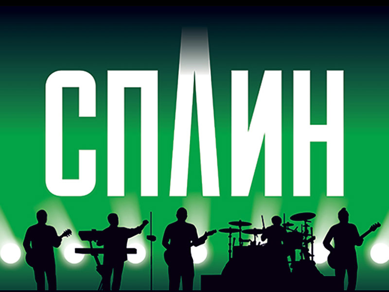 Silhouettes of a band on stage, with the band name in Russian above.